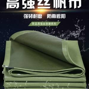 加厚耐磨防水帆布防雨布防晒篷布遮阳货车汽车蓬布油布苫布雨棚布