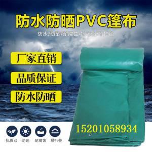 厂家直销防水篷布防雨苫布防晒pvc防雨布货车篷布盖货物苫布