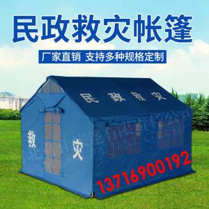 厂家定做抗震救灾帐篷 救援救灾帐篷生产厂家