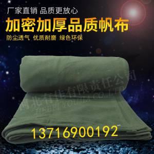 PVC防雨布厂家批发 货车篷布 防雨篷布  防水苫布